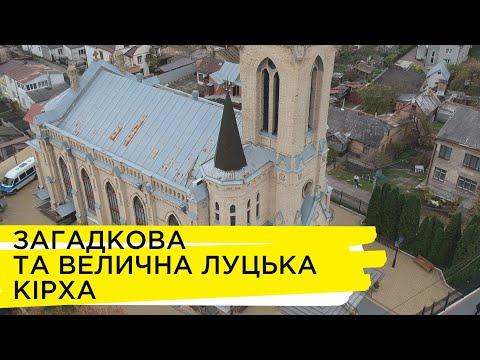 Суспільне Волинь: Історія міста в будівлях   кірха