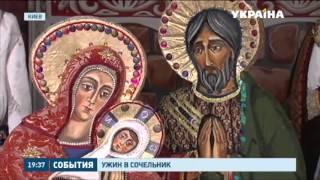 Какие обряды чтят украинцы в современных семьях