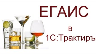 ЕГАИС в ресторане - Учет алкоголя в программе Трактир.  Ведение журнала продажи алкоголя