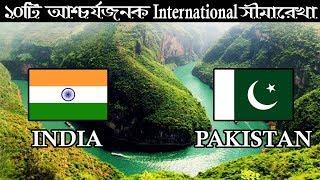 বিশ্বের অদ্ভুত ১০টি আন্তর্জাতিক সীমারেখা || 10 Interesting International Borders in Bengali || MyWay