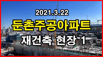 둔촌주공아파트 재건축 현장 1   서울 강동구 둔촌동 Korea Seoul Apartment 4K   올림픽파크에비뉴포레