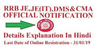 #RRB RRB JE, JE(IT), DMS and CMA Notification in Hindi Explanation