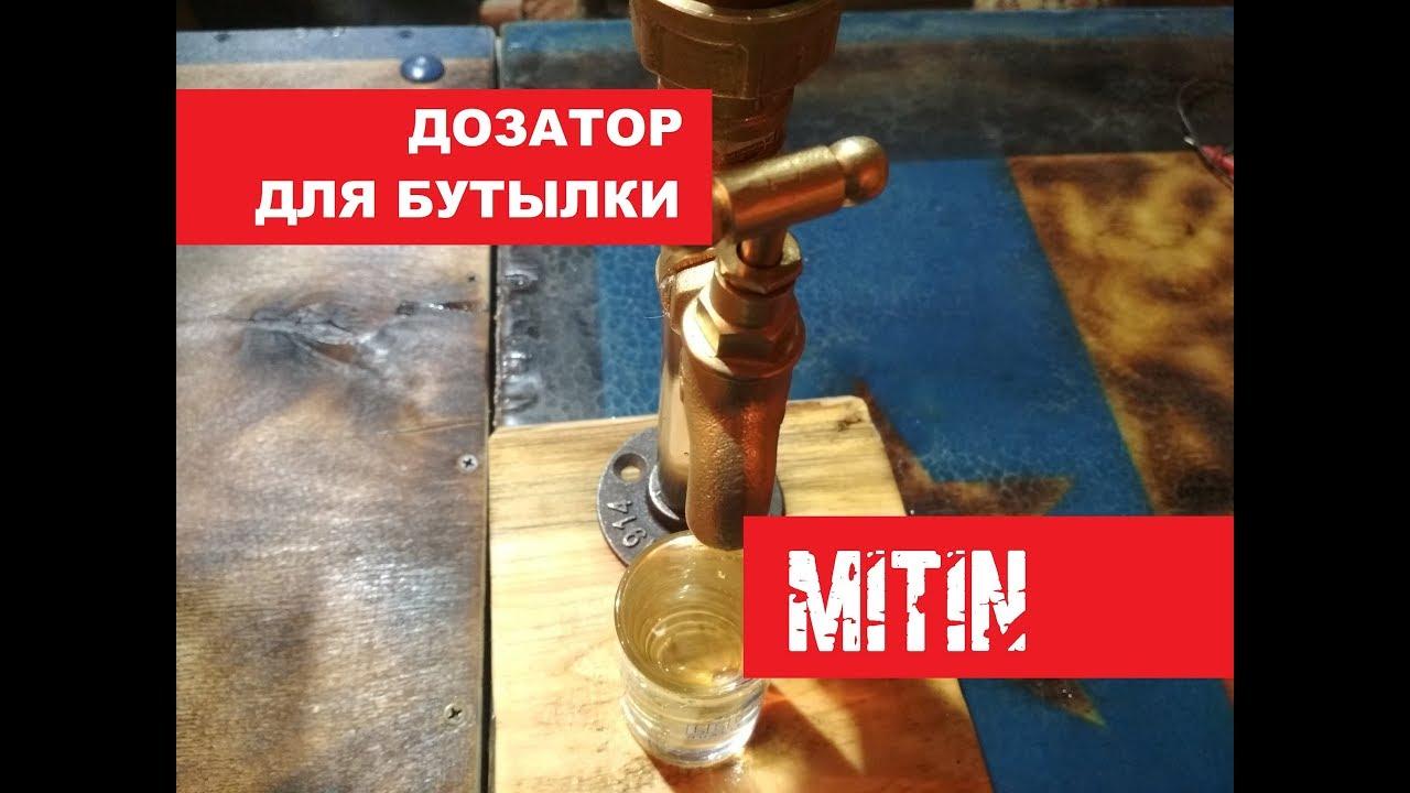Дозаторы на бутылку своими руками фото 58