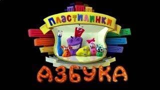 АЗБУКА. Алфавит для детей. Детские песни!