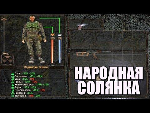 ГЕНИАЛЬНЫЙ МОД! S.T.A.L.K.E.R. НАРОДНАЯ СОЛЯНКА 2016