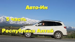 Пятая часть нашего путешествия в Республику Алтай.