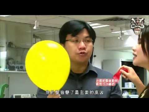 氦氣令聲帶變聲原理 - YouTube