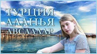 Турция, Аланья, Авсаллар (2019). Ozkaymak Incekum Hotel 5*.
