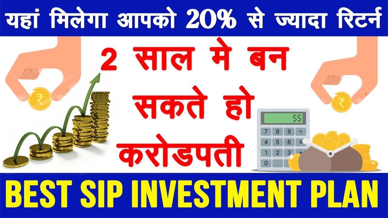 Sip investment plan ki jankari hindi me sip investment plan ki jankari hindi me 20 solutioingenieria Images