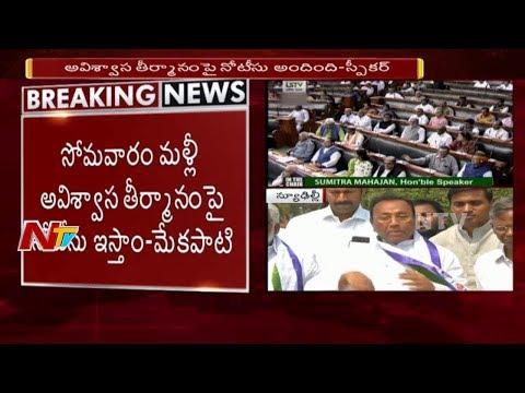 Mekapati Rajamohan Reddy Press Meet in Delhi || Comments on Chandrababu Naidu || NTV