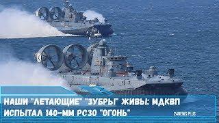Наші «літаючі» «Зубри» живі - МДКПП випробував 140-мм РСЗВ «Вогонь»