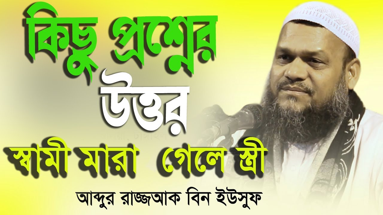 কিছু প্রশ্নের উত্তর দিলেন রাজ্জাক বিন ইউসুফ  I Abdur Razzak Bin Yousuf। Islamer Aloron Presents