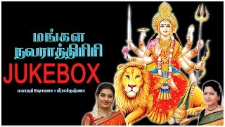 Mangala Navarathri Music Jukebox