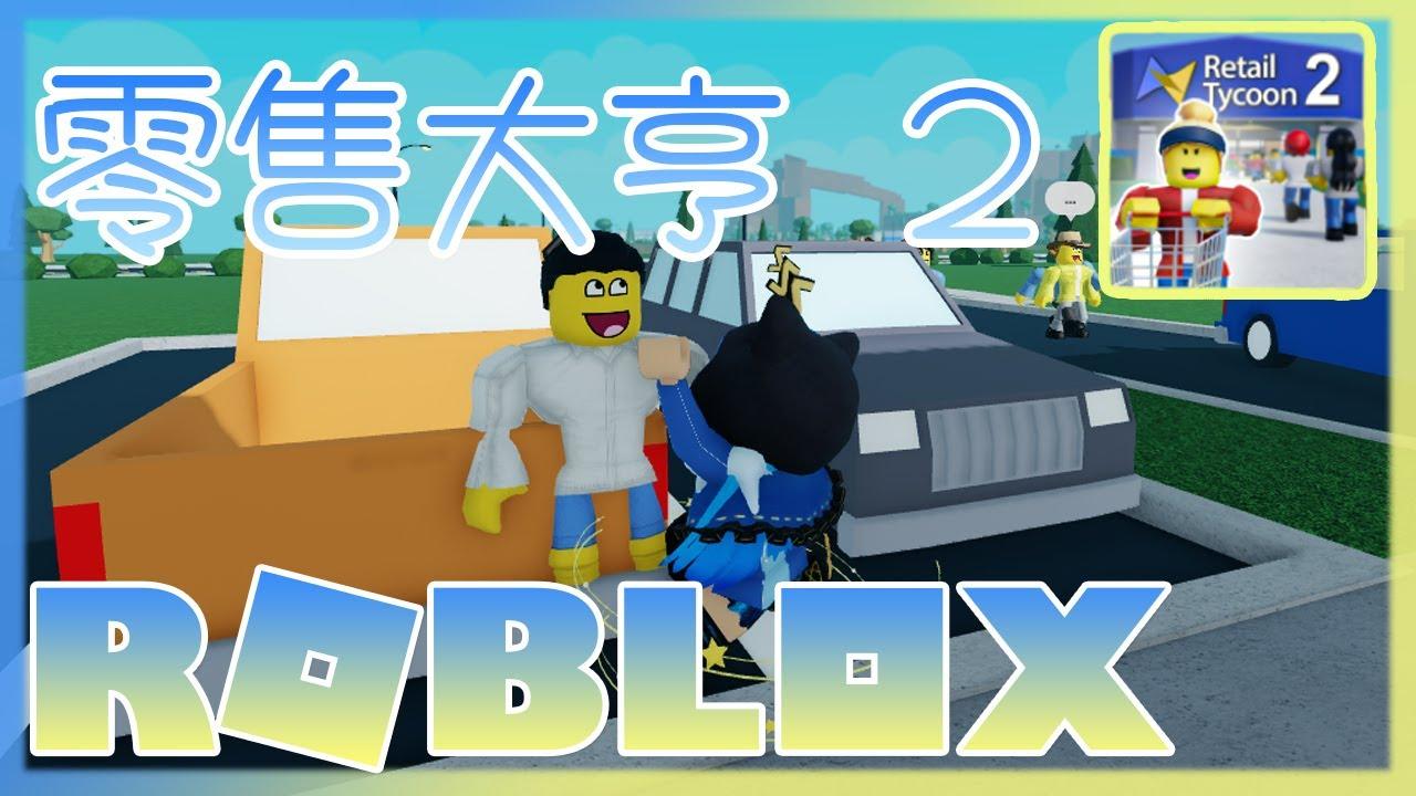 【Roblox】🏪 零售大亨 2   正確趕客態度 千其唔好比女人揸車 ☺ [Retail Tycoon 2]