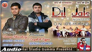 Non Stop Pahari Song 2018 | On Demand | Dil Jale | Pratap Bhardwaj | Music HunterZ
