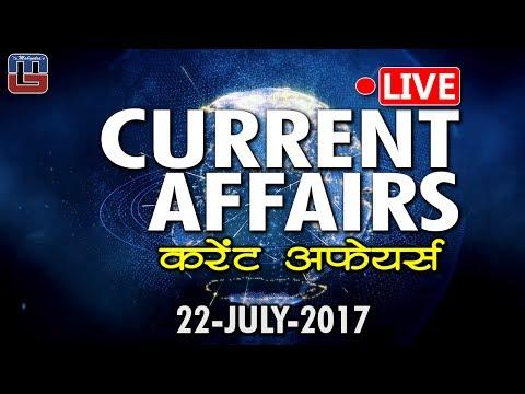 CURRENT AFFAIRS LIVE | 22 - JULY - 2017 | करंट अफेयर्स लाइव |