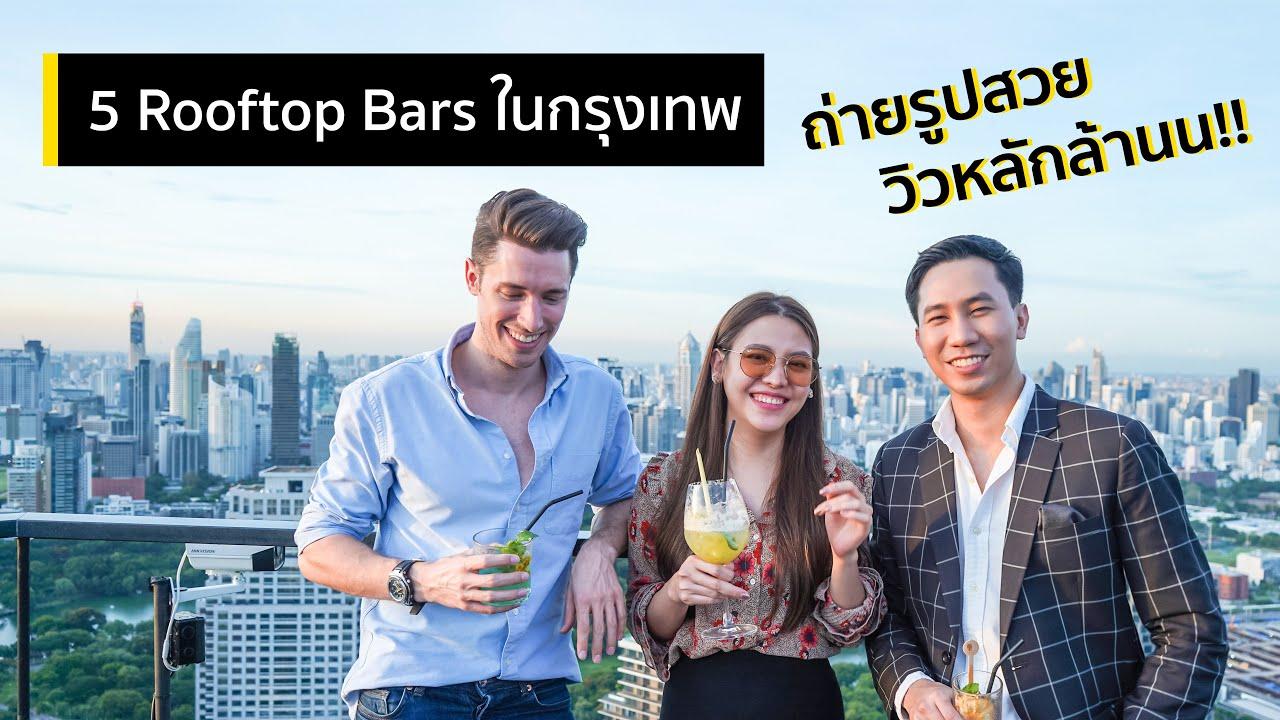 รวมสุดยอด 5 Rooftop Bars ในกรุงเทพ ชมวิวหลักล้าน ถ่ายรูปสวย ไม่ควรพลาด!!