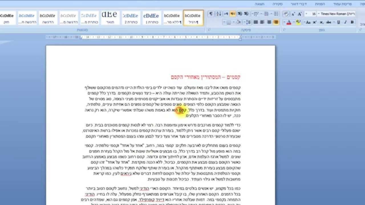 לימוד וורד - עיצוב בסיסי של טקסט