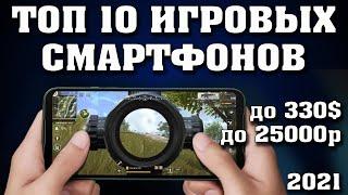 Лучшие игровые смартфоны до 25000 рублей. Лучшие смартфоны 2021. Смартфоны для игр. Смартфоны 2021.