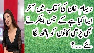 Reham Khan Book on Imran khan in Urdu/Hindi