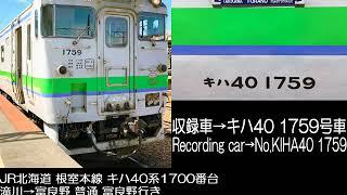 JR北海道 根室本線 キハ40系1700番台 走行音 JR Hokkaido Nemuro Main Line Series KIHA 40 Type 1700 Running sound
