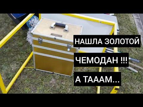 Нашла золотой чемодан ! А там ... Не свалка ,а барахолка.Антиквариат и винтажные вещи ,хрусталь ...