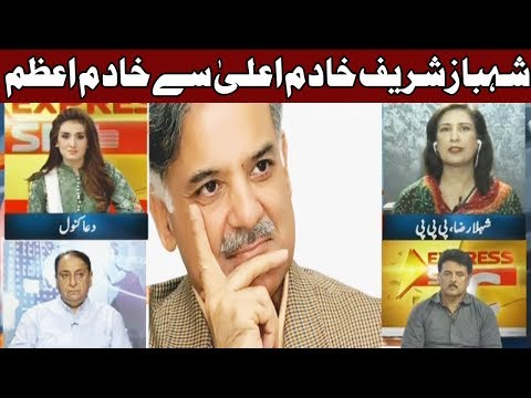 Shahbaz Sharif Pakistan Next PM - Express Special Transmission - 29 July 2017 - Express News