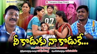 నీ కొడుకు నా కొడుకే    Nee Koduku Naa Koduke    Telangana Village Theatre    Ultimate Comedy