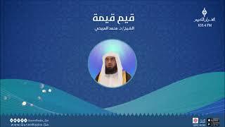 برنامج قيم قيمة ،، مع الشيخ / د. محمد بن حسن المريخي - 30