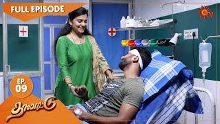 Thalattu - Ep 9 | 05 May 2021 | Sun TV Serial | Tamil Serial