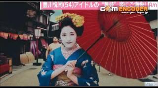 豊川悦司もびっくり、この美人舞妓さんはだれ?