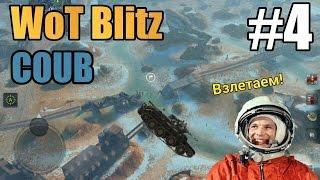 WoT Blitz COUB #4 Баги, полёты и приколы