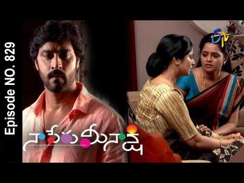 Naa Peru Meenakshi | 18th September 2017| Full Episode No 829| ETV Telugu