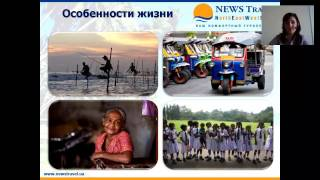 Шри-Ланка - вебинар NEWS Travel, 17.09.2014(, 2014-09-17T14:36:29.000Z)