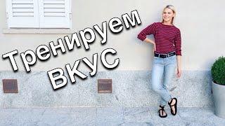 видео Мода и стиль