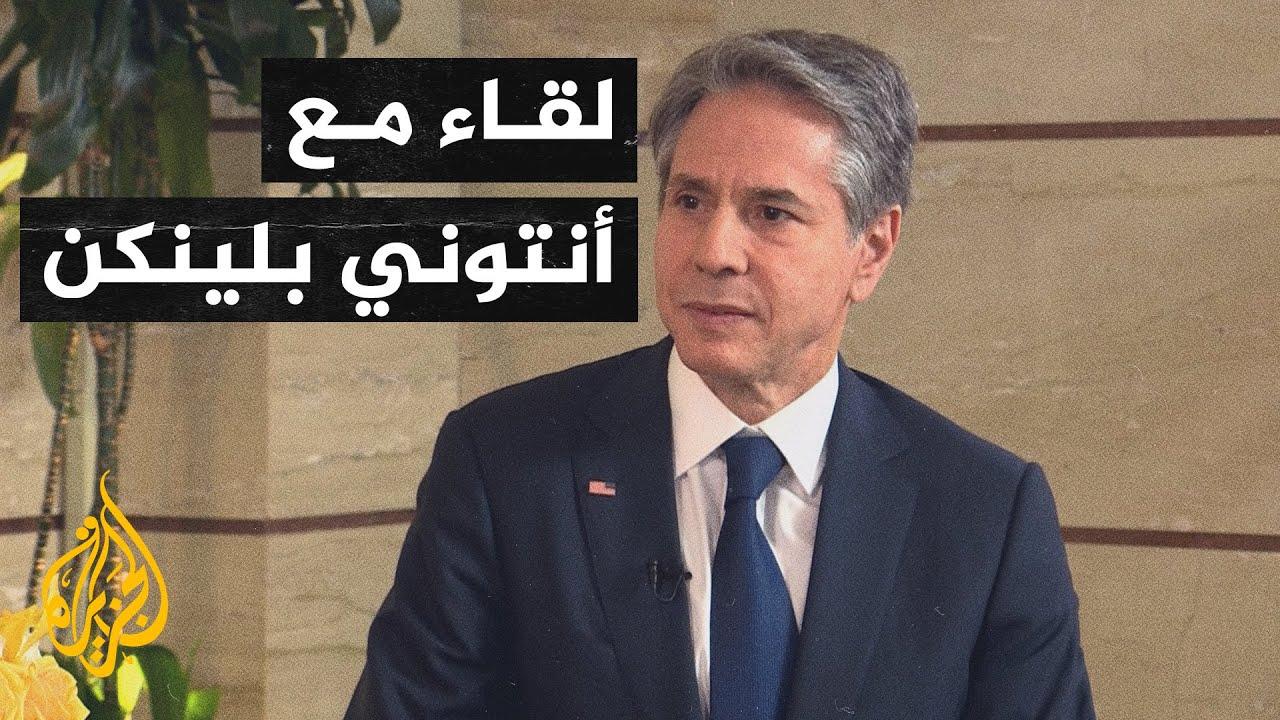 وزير الخارجية الأمريكي للجزيرة: دعوت الرئيس التونسي قيس سعيد إلى العودة للديمقراطية بأسرع وقت ممكن  - نشر قبل 42 دقيقة