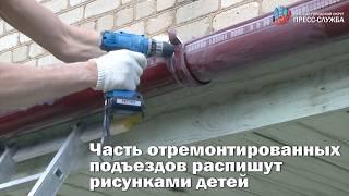 #ПОДЪЕЗДЫ #РЕМОНТ