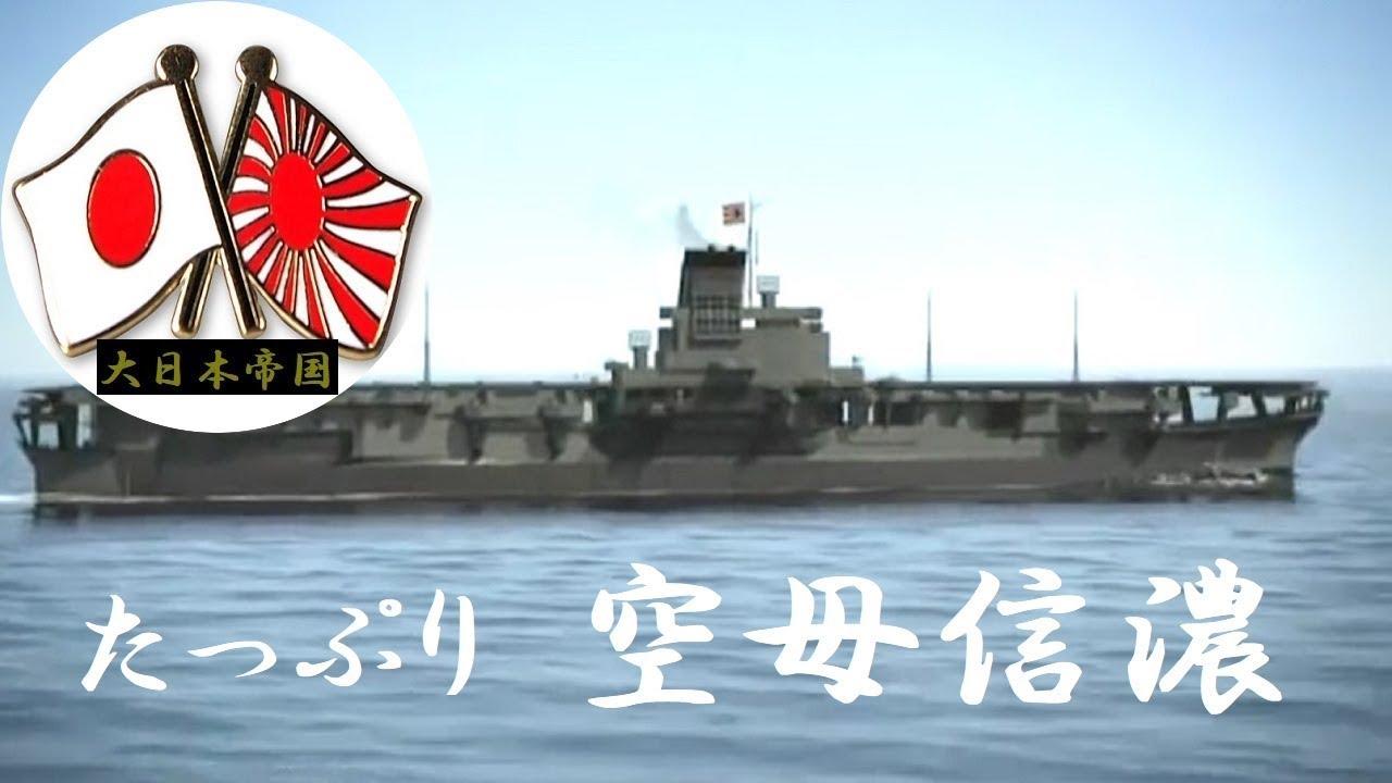 【大日本帝国】日本海軍・たっぷり空母「信濃」 Air craft carrier SHINANO