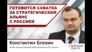 Константин Блохин: «Готовится схватка за стратегический альянс с Россией»