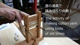 児島産業振興センターで昔の道具を使った綿糸づくり体験ができます(要...