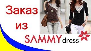 Заказ из магазина женской одежды SammyDress(Это уже не первый мой заказ в китайском онлайн-магазине SammyDress, так что можно сказать что магазин уже провере..., 2015-09-23T05:30:01.000Z)
