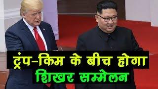 Trump Kim के बीच फिर शिखर सम्मेलन की तैयारी, किम के राइट हैंड पहुंचे US