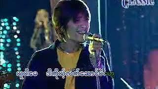R Zar Ni Myanmar Karaoke Song ကံေကာင္းျခင္းလက္ေဆာင္