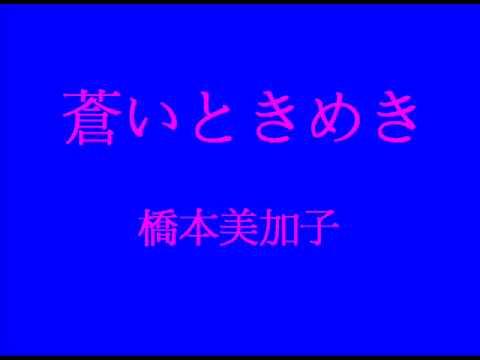 蒼いときめき  橋本美加子