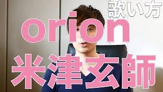 『歌い方シリーズ』米津玄師/orion(アニメ「3月のライオン」ED曲)歌い方-How to sing kenshi yonezu/orion