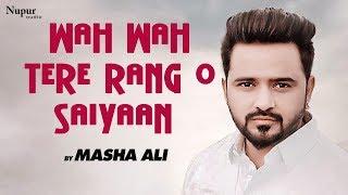 Wah Wah Tere Rang O Saiyaan | ਵਾਹ ਵਾਹ ਤੇਰੇ ਰੰਗ ਓ ਸਾਈਆਂ | Masha Ali | Bapu Lal Badshah Nakodar 2019