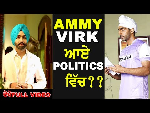 AMMY VIRK Aaye Politics Vich ?? || Dekho Full Video Oops Tv 2018