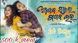 Mushkil hai jeena audio song singer babushan/Diptirekha
