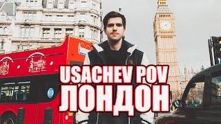 Лондонские разборки [UsachevPOV]