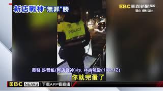 「新店戰神」無罪!男指控警妨害自由 判決出爐